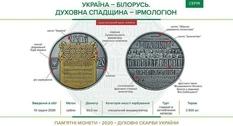 20 гривен «Ирмологион»