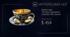 Изысканность и утонченность: на Виолити продана чайная пара «Русские самоцветы»
