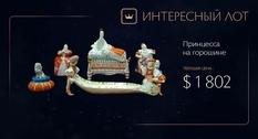 Принцесса на горошине: на Виолити продается туалетный набор Дулевского фарфорового завода
