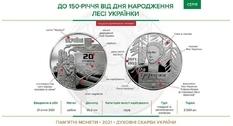 Памятная монета 20 гривен «К 150-летию со дня рождения Леси Украинки»