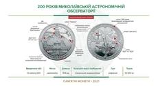 Монета 200 лет Николаевской астрономической обсерватории