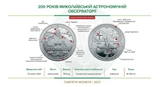 Coin 200 years of the Nikolaev Astronomical Observatory