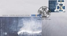 Укрпочта выпустила тираж почтовых марок «Орден Героев Небесной Сотни»