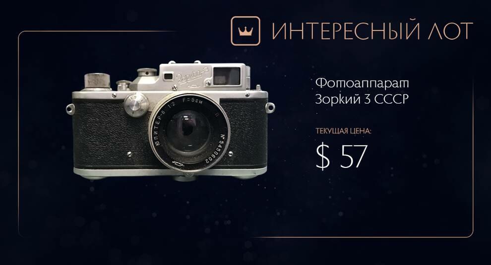 Зоркий 3- фотоаппарат, который останется в истории навсегда