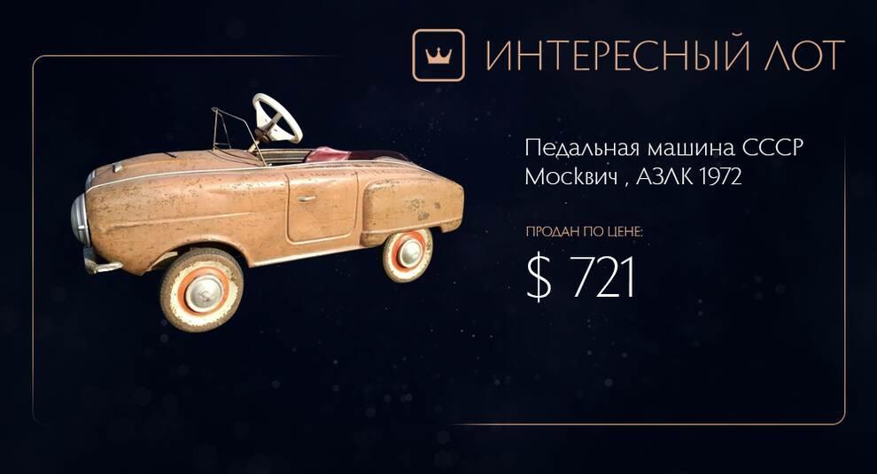 Крути педали! На Виолити продана машинка «Москвич» 1972 года