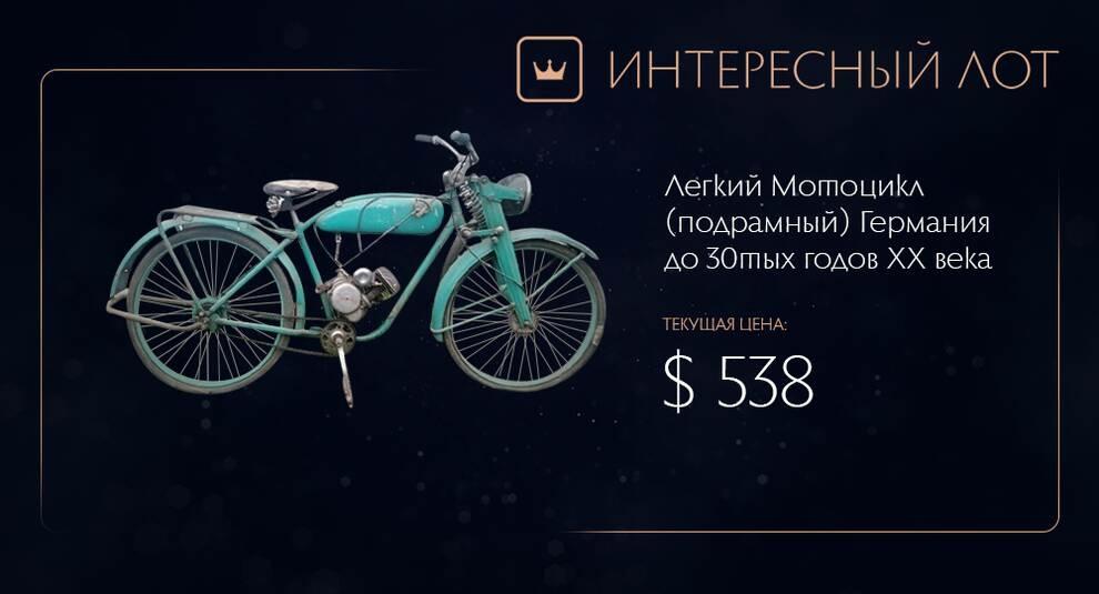 Ну что, поехали? На Виолити выставлен немецкий мотоцикл начала XX века