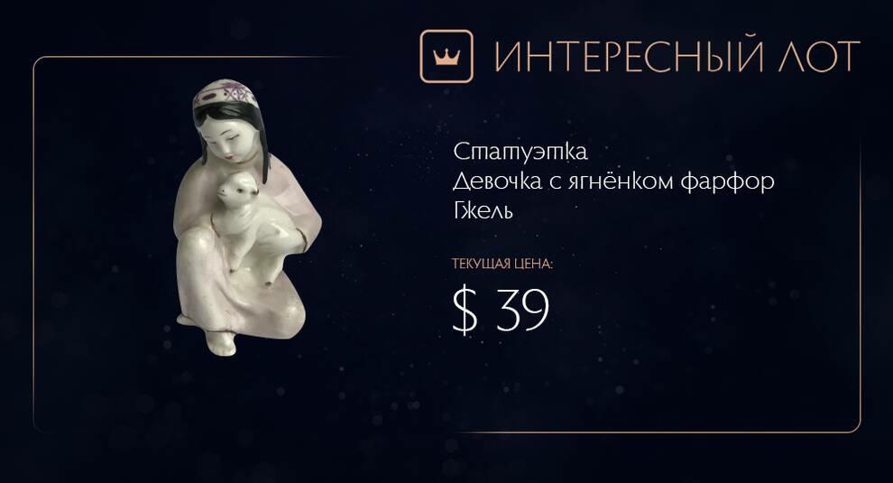 Мастерство на белоснежной керамике — гжельская статуэтка на Виолити