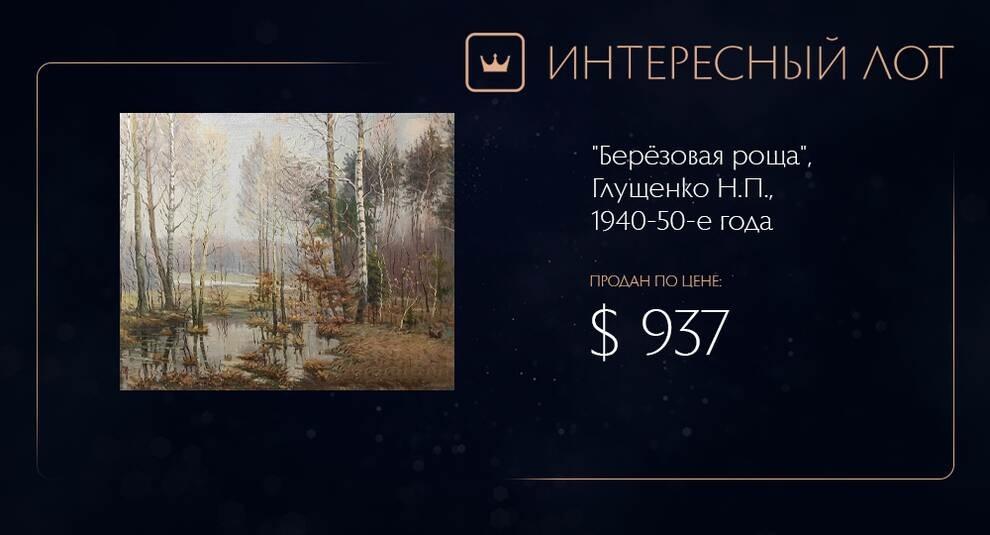 Пейзаж Николая Глущенко ушел с молотка на Виолити