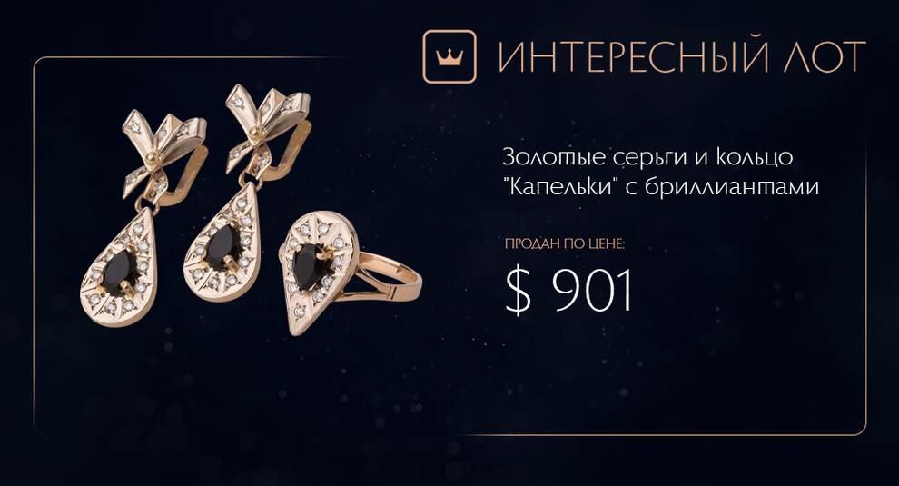 «Капельки» с бриллиантами: на Виолити продан набор золотых украшений