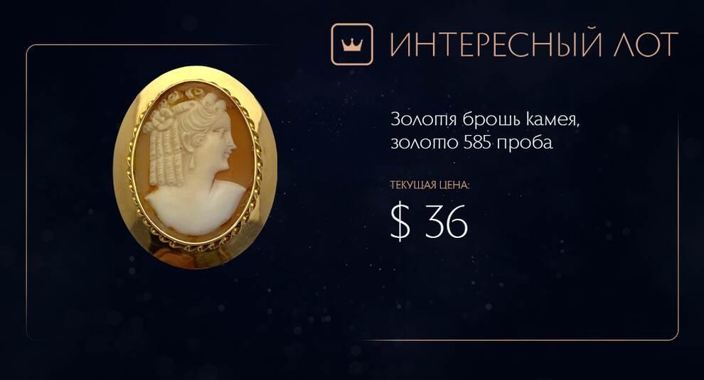 Помпезная роскошь в миниатюре — золотая брошь с камеей на Виолити