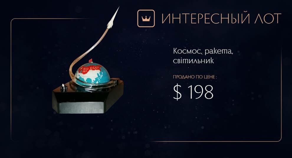 Сияние космоса: светильник из СССР на Виолити