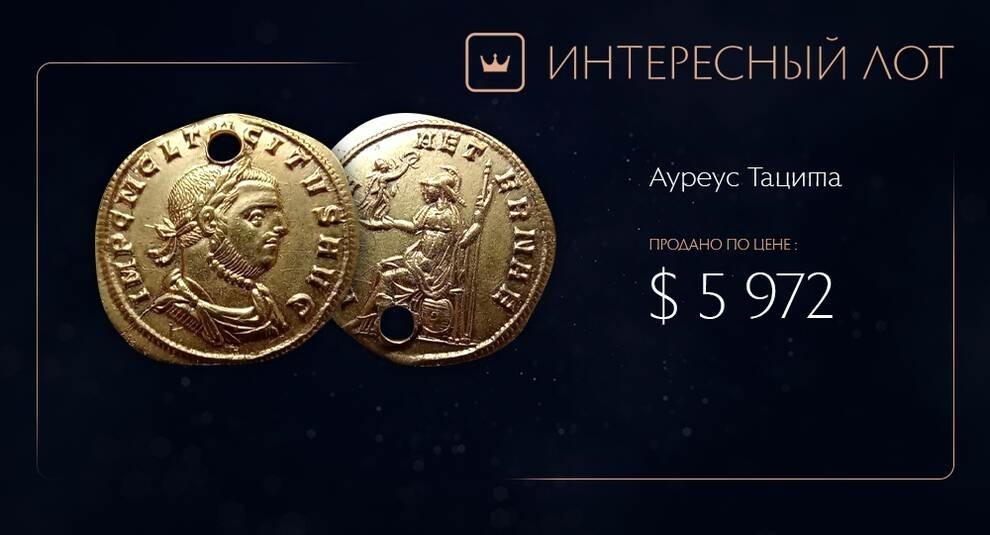 На Виолити продан ауреус императора Тацита