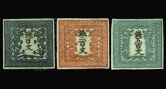 Апрель 1871 года: выпуск первых почтовых марок Японии
