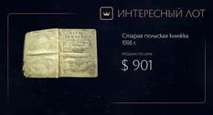 Клад для букиниста: на Виолити продали старинную книгу на польском языке