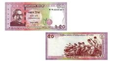 Бангладеш отметил 50-летие независимости выпуском памятной банкноты