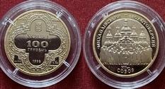 100 гривен, Михайлoвский Златоверхий собор