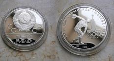 150 рублей, 1978 год, «Олимпиада-80. Дискобол»