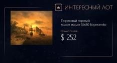 Морской пейзаж украинского художника ушел с молотка на Violity