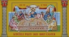 Почта Румынии выпустила к Пасхе новые марки