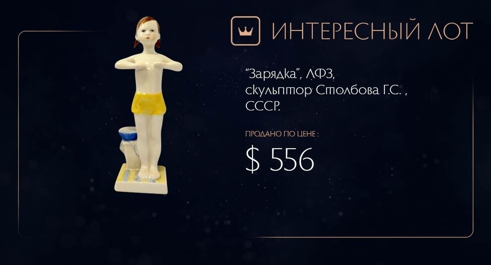Образ счастливого детства: на Виолити продана статуэтка «Зарядка»