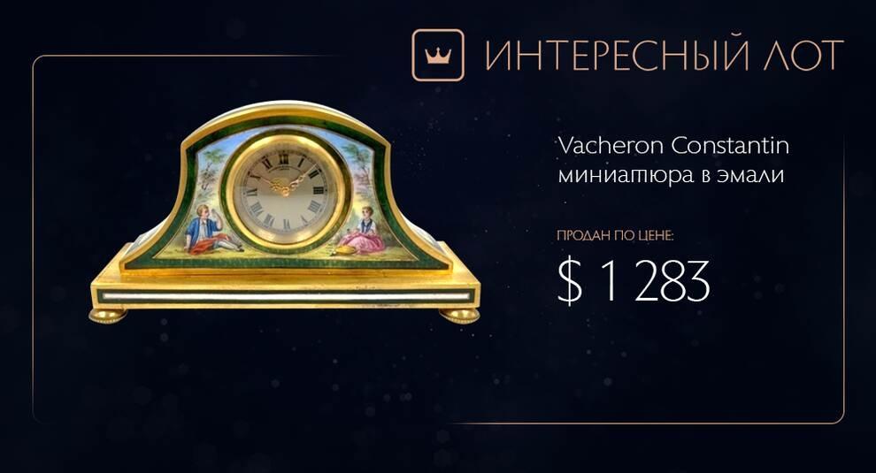 Драгоценное швейцарское наследие: на Виолити ушли с молотка настольные часы Vacheron Constantin