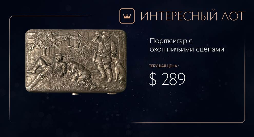 История на створках: редкий экземпляр портсигара выставлен на Виолити