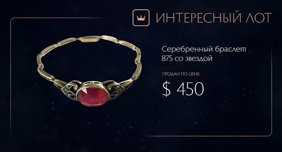 Серебряный браслет 875 пробы продан на Виолити