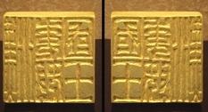 Страна На и печать ханьского вана