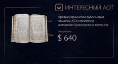 Рукопись XVII века выставлена на Виолити