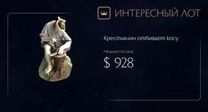 Вековые традиции и тонкая работа: на Виолити продана статуетка «Крестьянин отбивает косу»