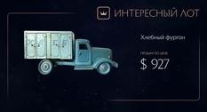 Уменьшенная копия автолегенды СССР — хлебный фургон в масштабе 1:43
