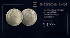 Полуталер Станислава Августа Понятовского продан на Виолити