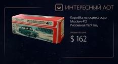 Рисованную коробку от масштабной модели продали на Виолити более чем за 100 долларов