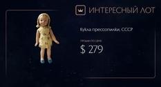 Советская кукла из прессопилок ушла с молотка на Виолити