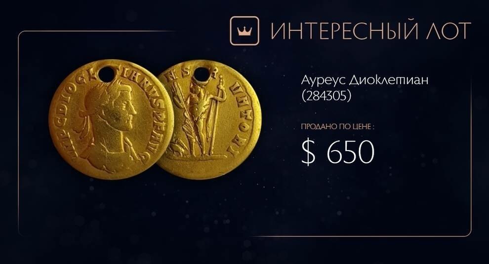 Редкий ауреус Диоклетиана - монета эпохи тетрархии