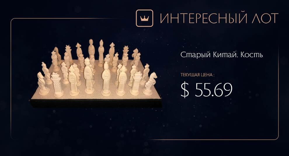 Шахматный набор середины XX века выставлен на Виолити