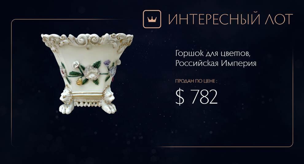Белое золото: на Виолити продан фарфоровый горшок времен Российской империи