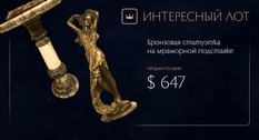 Бронзовая статуэтка на мраморной подставке продана на Виолити