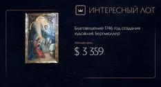 Лирический и праздничный сюжет в живописи — картина XVIII века на Виолити