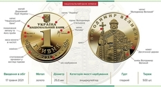 New in May: 1 hryvnia, minted in gold