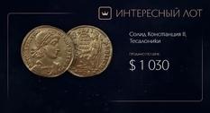 Солид Констанция II - сына Константина Великого