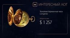 Статус, подтвержденный столетиями — карманные часы Longines