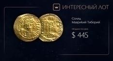 Солид Маврикия Тиберия и тремисс Юстиниана I - посланцы Великолепного века Восточной Римской империи
