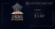 Искусный контейнер для белого золота: на Виолити продана солонка времен Российской империи