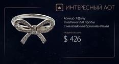 Грани блеска: на Виолити продано кольцо Tiffany