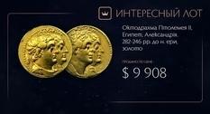 Нумизматический шедевр династии Птолемеев