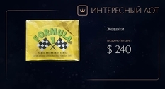 Вкус прошлого: на Виолити продана жвачка «Formula»