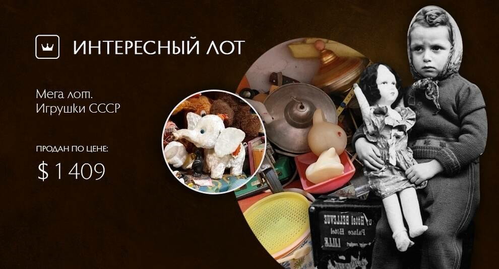 От педальных машинок до настольных игр — мегаколлекция игрушек времен СССР