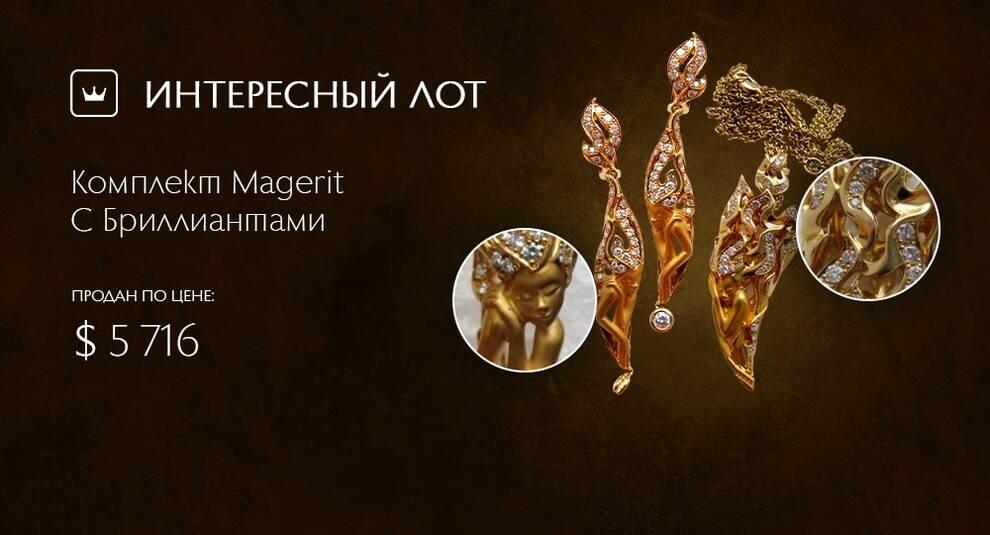 Эстетика и безупречный стиль: на Виолити продан бриллиантовый комплект Magerit