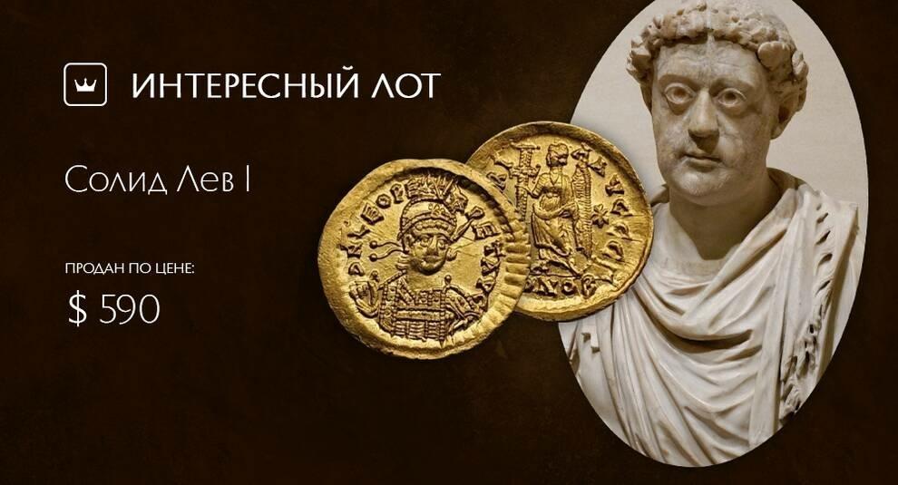 Лев Константинополя против гуннов и вандалов